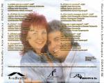 Милица Божинова и Асен Масларски - Обичай ме - 2003 - А&M