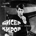 Бисер Киров - Юношата - 1970 - Балкантон