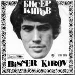 Бисер Киров - Може би - 1971 - Балкантон
