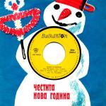 Бисер Киров - Новогодишна - 1971 - Балкантон