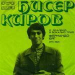 Бисер Киров - Фернандо - 1977 - Балкантон