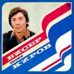 Бисер Киров - Гроздобер - 1979 - Мелодия, Русия