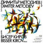 Бисер Киров - И всичко пак ще се повтаря - 1983 - Балкантон
