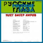 Бисер Киров - Русские глаза - 1984 - Мелодия, Русия