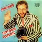 Богдан Томов - Фото, моля - 1987 - Балкантон