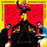 Богдан Томов и приятели - Аз съм само един музикант - 1987 - Балкантон