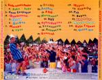 Богдан Томов - Най-добрите детски песни - 2001 - Поли саунд