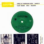 Борис Гуджунов - Търси се една девойка - 1965 - Балкантон