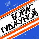 Борис Гуджунов - Жена - 1978 - Балкантон