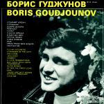Борис Гуджунов - Старият клоун - 1978 - Балкантон