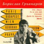 Борислав Грънчаров - Елеонора - 1970 - Балкантон