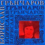 Борислав Грънчаров - Амиго, Чарли - 1977 - Балкантон
