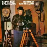 Борислав Грънчаров - Аз се върнах - 1979 - Балкантон