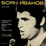 Боян Иванов - В живота често става така - 1970 - Балкантон