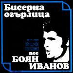 Боян Иванов - Бургаско танго - 1975 - Балкантон