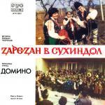 Домино - Зарезан в Сухиндол - 1985 - Балкантон