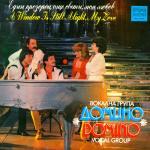 Домино - Един прозорец още свети, моя любов - 1985 - Балкантон