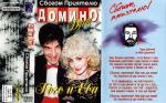 Дует Домино (Ева и Гого) - Сбогом, приятелю - 1995 - Пайнер