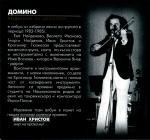 Домино - Подбрано - 2000 - Стефкос мюзик