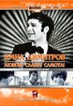 Емил Димитров DVD 2011