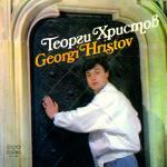 Георги Христов - Черно и бяло - 1987 - Балкантон