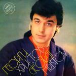 Георги Христов - Моят път (двоен макси-сингъл) - 1989 - Балкантон