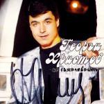 Георги Христов - Не съжалявайте - 1991 - Неиздаден албум