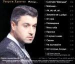 Георги Христов - Майчице - 1995 - Унисон