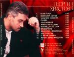 Георги Христов - Безкрайна любов - 1998 - Милена рекърдс