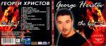 Георги Христов - The best 3 - 2007 - GH production