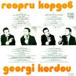 Георги Кордов - Приказка - 1978 - Балкантон