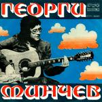 Георги Минчев - Палома Бланка - 1976 - Балкантон