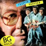 Георги Минчев - Българският рок - 1987 - Балкантон