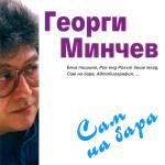 Георги Минчев - Сам на бара - 1994 - GMP
