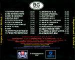 Георги Минчев - BG Rock - 1997 - CMP