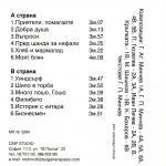Георги Минчев - История с китара - 1999 - CMP