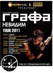 Графа - Невидим Tour 2011