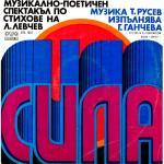 Грета Ганчева - Сила - 1976 - Балкантон