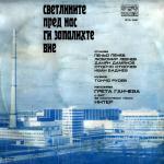 Грета Ганчева - Светлините пред нас ги запалихте вие - 1978 - Балкантон