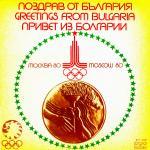 Грета Ганчева - Москва '80 - Поздрав от България - 1980 - Балкантон