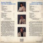 Грета Ганчева - Песни завинаги - 1989 - Балкантон