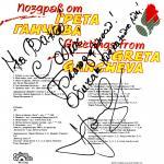 Грета Ганчева - Поздрав от Грета Ганчева - 1991 - Балкантон