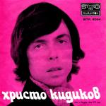 Христо Кидиков - 1973 - Една земя - Балкантон