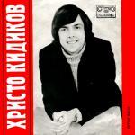 Христо Кидиков - Пеперуди - 1973 - Балкантон