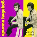 Христо Кидиков - Песен за Чарли - 1974 - Балкантон