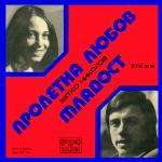 Христо Кидиков - Младост - 1975 - Балкантон