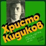 Христо Кидиков - Исла Негра - 1975 - Балкантон