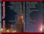 Ирина Чмихова - Вечните руски романси и песни - 2008
