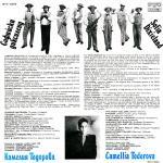 Камелия Тодорова - Софийски диксиленд - 1980 - Балкантон