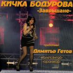 Кичка Бодурова - Завръщане - 2012 - KB production